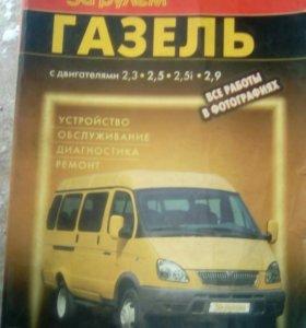 Книга по ремонту машины