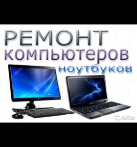 Ремонт ПК, ноутбуков, смартфонов, планшетов