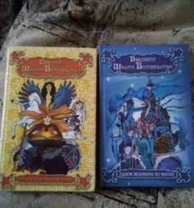 Книги Школа волшебства. Пособия по магии.