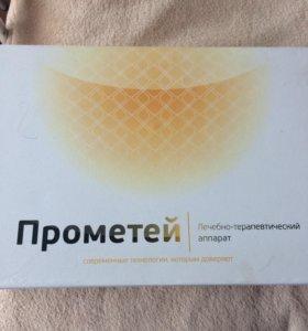 Лечебно-терапевтический аппарат Прометей