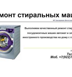 Ремонт стиральных, посудомоечных машин.