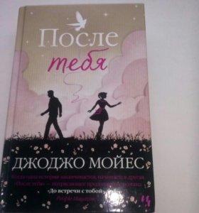 Книга Джоджо Мойес После тебя