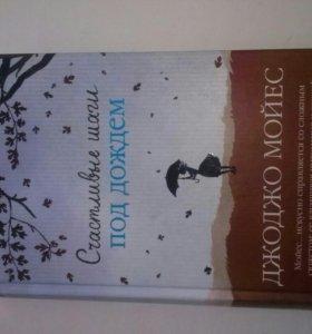 Книга Джоджо Мойес Счастливые шаги под дождем