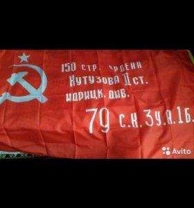 Флаг.Знамя Победы.