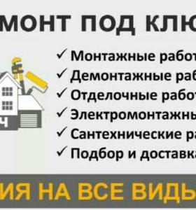 Строительство,,,