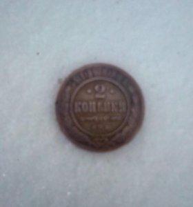монета старинная 1901год