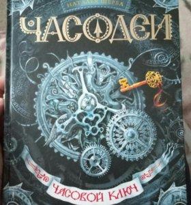 """Книга """"Часодеи"""" Часовой ключ"""