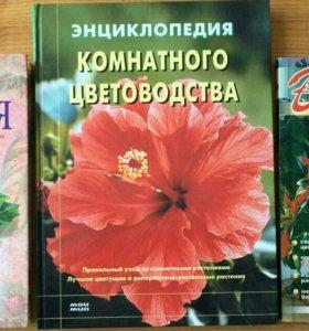 Комплект книг о цветах