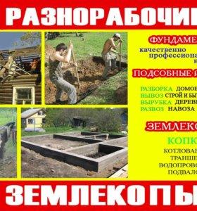 Разнорабочие - землекопы