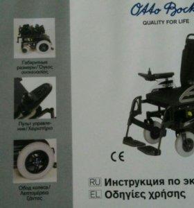 Инвалидная эл.коляска Otto Bock B 400