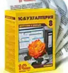 Лицензион диск 1С 8. Бухгалтерия и налоги