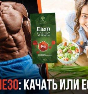 Товары корпорации Сибирское здоровье