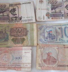 Бумажные купюры 1992,1993,1995