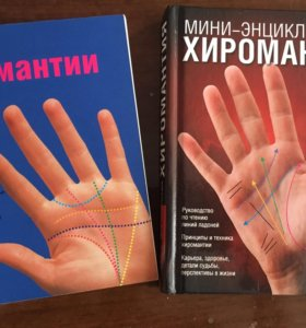 Книги по хиромантии