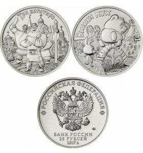 25 рублей 2017 года - Российская Советская мультип
