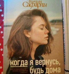 2 НОВЫЕ Книги Эльчин Сафарли