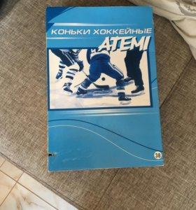 Хоккейные коньки Atemi Rapid