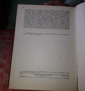 "Книга ""атлас офицера"""