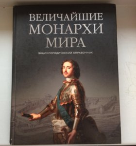 Энциклопедия  «Величайшие монархи мира»
