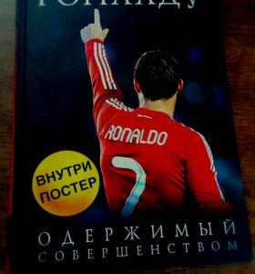 Книга о Криштиану Роналду