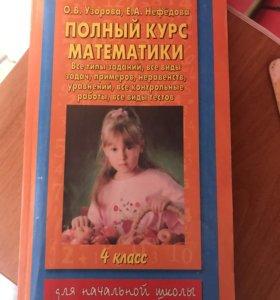 Полный курс математики 4 класс О.В. Узорова