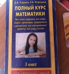 Полный курс математики 3 класс О.В. Узорова