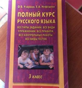 Полный курс русского языка 3 класс О.В. Узорова