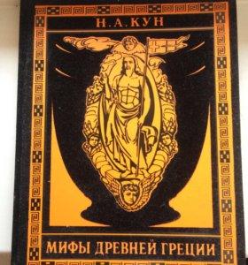 «Мифы Древней Греции» Н. А. Кун