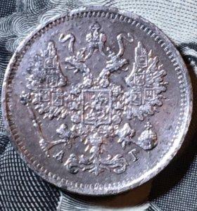 10 копеек 1890