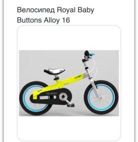 Велосипед /новый