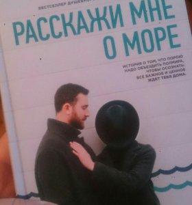 Книга Элчин Сафарли