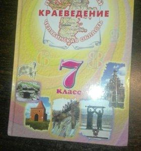 Продам учебник краеведение