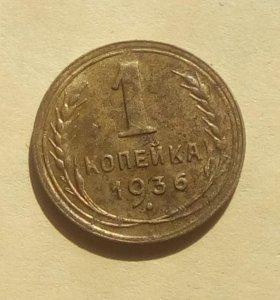 1 копейка 1936г