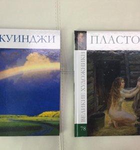Книги - Великие художники, новые, глянец