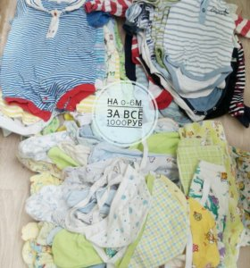 одежда на ребенка 0-6месяцев