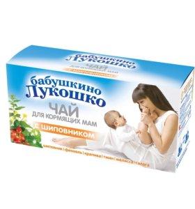 Чай для кормящих мам с шиповником 3 пачки