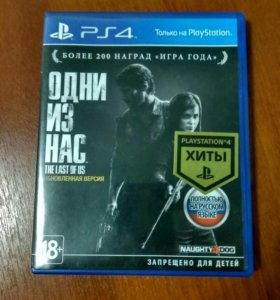 Продам игру The last of us на PS4.