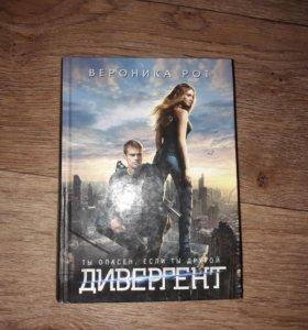 """Книга В. Рот """"Дивергент"""""""