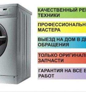 Ремонт стиральных машин, холодильников С-посад
