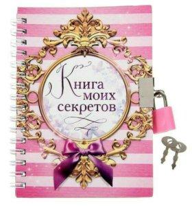 """Записная книжка на замочке """"Книга моих секретов"""","""