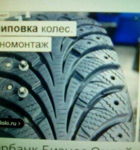 Ошиповка зимних колес ремонтными шипами