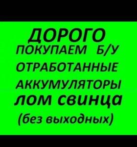 АККУМУЛЯТОРЫ Б.У