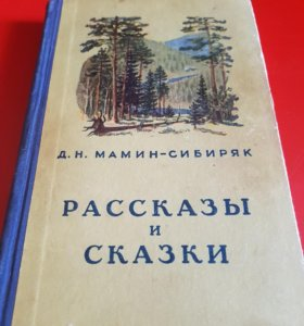 Д.Н Мамин-сибиряк 1953год.