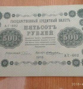 Пятьсот рублей 1918 г.