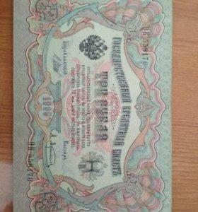 Три рубля 1905 г.