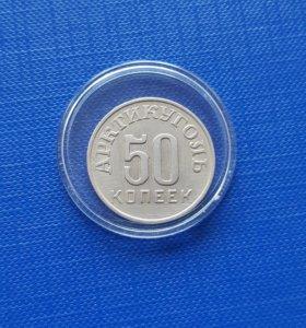 50 коп 1946г Арктикуголь (R)