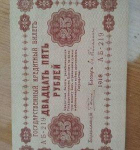 Двадцать пять рублей 1918 г.