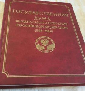 Государственная Дума 100 лет Книга Редкая Не прода