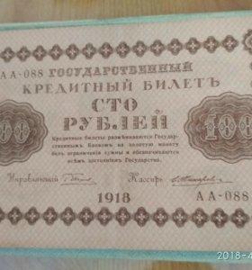 Сто рублей 1918 г. Состояние хорошее.