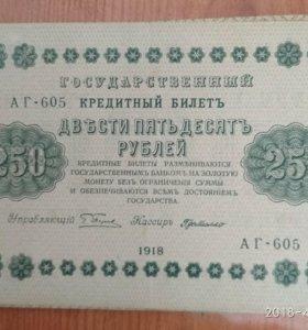 Двести пятьдесят рублей 1918 г.